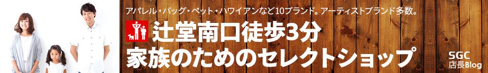 SGC店長北川のエンジョイスポーツブログ